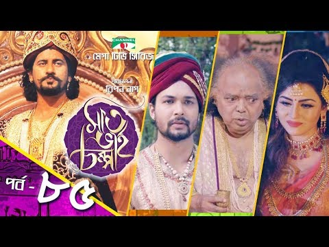 সাত ভাই চম্পা | Saat Bhai Champa | EP 85 | Mega TV Series | Channel i