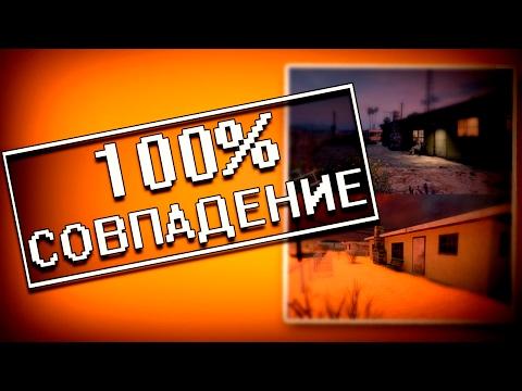 100% КОПИЯ КАРТЫ GTA 5 В GARRY'S MOD'E