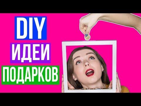 DIY Подарки СВОИМИ РУКАМИ / Подарки на Новый Год / Бюджетные подарки 🐞 Afinka (видео)