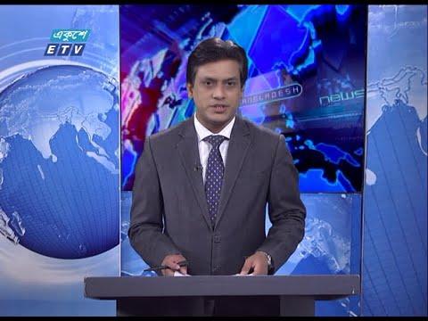 11 PM News || রাত ১১টার সংবাদ || 21 October 2020 || ETV News