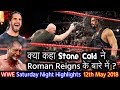 WWE Saturday Night 12th May 2018 Highlights Hindi - Roman Reigns Heel Change Against Brock Lesnar HD