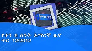 የቀን 6 ሰዓት አማርኛ ዜና…ጥር 12/2012 ዓ.ም|etv