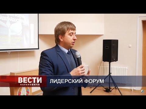 Вести Барановичи 08 октября 2019.