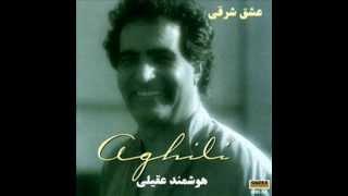 Hooshmand Aghili - Yad |هوشمند عقیلی - یاد