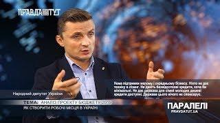 «Паралелі»  Михайло Головко: Аналіз проекту бюджету-2019