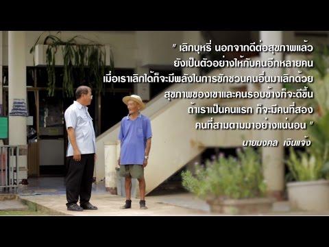 คนแรกของโครงการ 3 ล้าน 3 ปี เลิกบุหรี่ทั่วไทย-ผอ.มงคล เงินแจ้ง