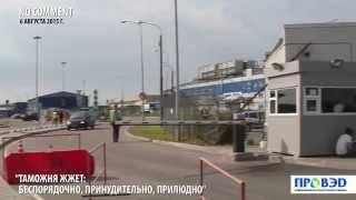 Таможня сжигает санкционный сыр в Пулково