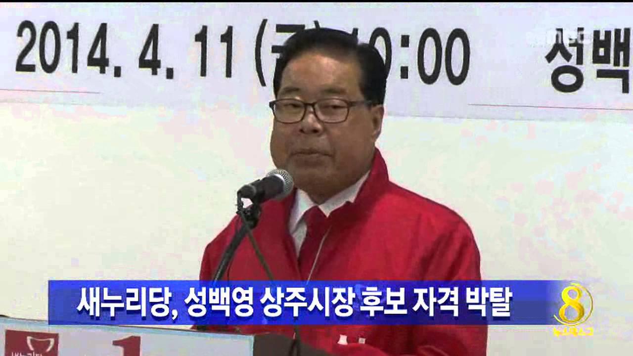새누리당, 성백영 상주시장 후보 자격 박탈