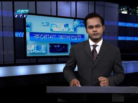 Special Bulletin Corona Virus || করোনা আপডেট || 04 PM || 10 August 2020 || ETV News