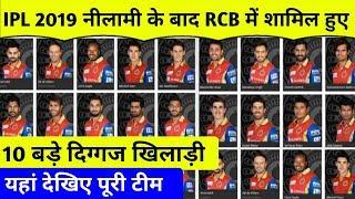 IPL 2019 AUCTION : नीलामी के बाद ये बनी RCB की पूरी फाइनल टीम , देखते पूरी लिस्ट |