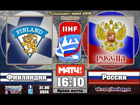 Россия - Финляндия [NHL 16] Полуфинал Чемпионата Мира по Хоккею 2016 (видео)