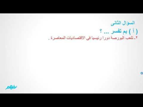 حل نموذج اختبار وزارة التربية والتعليم لعام 2014 - الاقتصاد - للثانوية العامة - المنهج المصري - نفهم