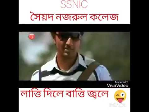 Famous college's troll || bangla funny video || SSNIC 2017