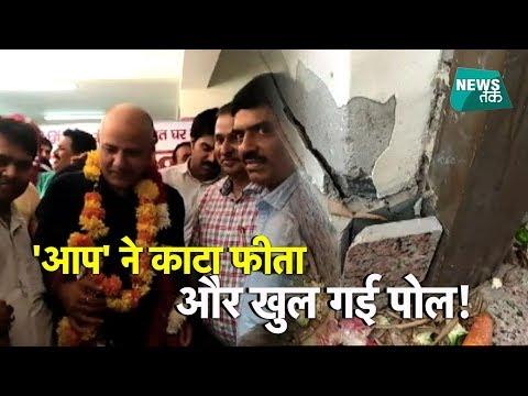 'ААР' सरकार ने किया इमारत का उद्घाटन और दिल्ली वालों ने खोल दी पोल-ЕХСLUSIVЕ | Nеws Так - DomaVideo.Ru