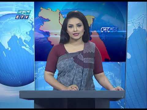 11 AM News || বেলা ১১ টার সংবাদ || 21 May 2020 || ETV News