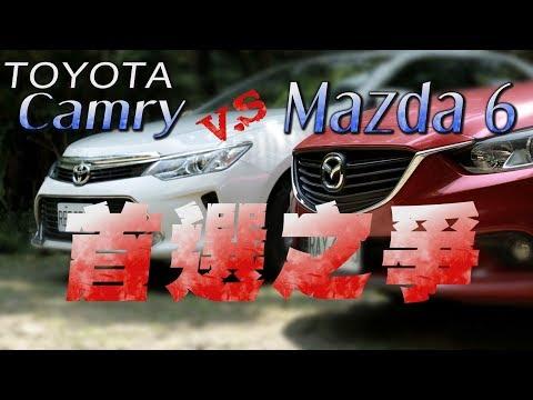 Camry VS Mazda 6你选择谁?