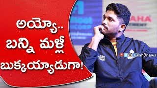 Allu Arjun Bad Behaviour In Tamil Thalaivas Pro Kabaddi Jersey Launch  Pro Kabaddi LeagueNH9 News, its leading Telugu news channel, a 24/7 LIVE news channel dedicated to live reports, exclusive interviews, breaking news, sports, weather, entertainment, business updates and current affairs.Subscribe us @ https://www.youtube.com/channel/UCM5E-rHB4rvdA_hm8chsU7QWatch Live @ http://www.youtube.com/c/NH9News/liveFollow Us On Facebook @ https://www.facebook.com/nh9news/Website : www.nh9news.com