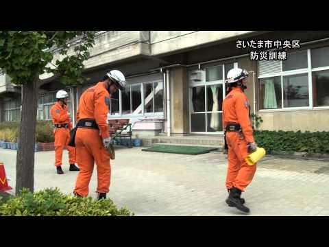 さいたま市中央区防災訓練2010