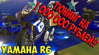 7. Трекова� Yamaha R6 � тюнингом на 1.000.000 рублей!!!