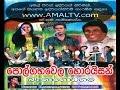 Polgahawela Horizon - Live At Badanagoda Gama 2014 -  1  - WWWAMALTVCOM