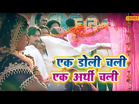 एक डोली चली एक अर्थी Ek doli Chali Ek Arthi  || Nirguni Bhajan || Ajit Minocha, Ram Kumar Lakha