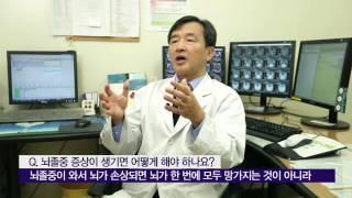 뇌졸중 증상 발생 시 대처 미리보기