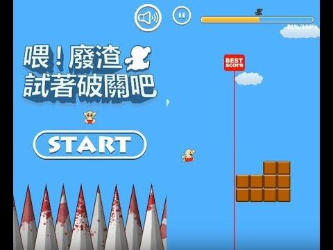 【喂!廢渣試著破關吧】日本超人氣手機遊戲試玩!