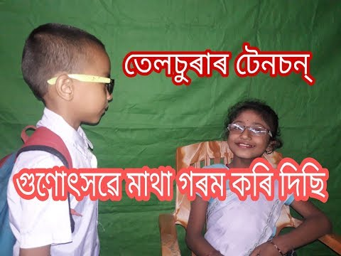 Assamese Funny video//Telsura in Tenson//assamese comedy video