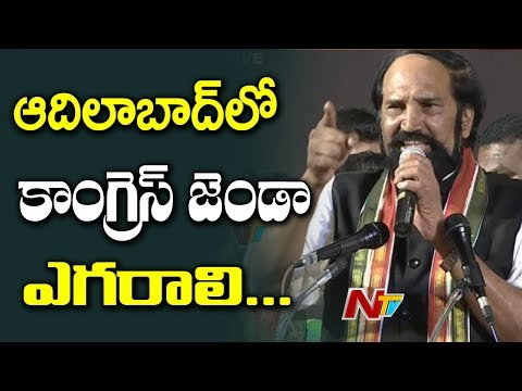 Uttam Kumar Reddy Speech Over TRS Giving Fake Election Voters List | NTV