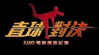 Nonton                      Kano                      Part 1 Film Subtitle Indonesia Streaming Movie Download
