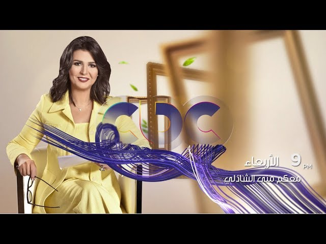 انتظرونا.. الأربعاء في تمام الـ 9 مساء مع الفنان الشاب أحمد العوضي في معكم على cbc