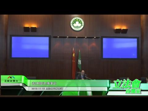 全程直播立法會2018年11月13日