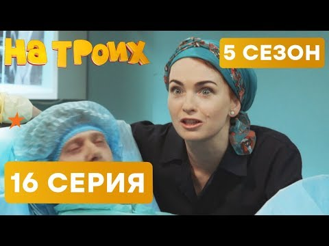 На троих - 5 СЕЗОН - 16 серия - НОВИНКА | ЮМОР IСТV - DomaVideo.Ru