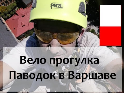 Работа и жизнь в Польше.