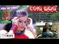 Tor Lover New Sambalpuri HD Video 2017 (Madhab & Mukta) Mui Tor Labhara 1080p HD