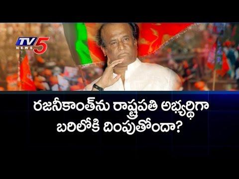 Is Super-Star Rajinikant Next President of India? | నిజామా కాదా ?