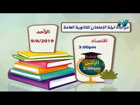 جدول البرامج التعليمية الأحد 09-06-2019 (  Statistics - إحصاء - اقتصاد  - إنجليزي )