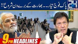 News Headlines  | 9:00pm | 17 Aug 2019 | 24 News HD