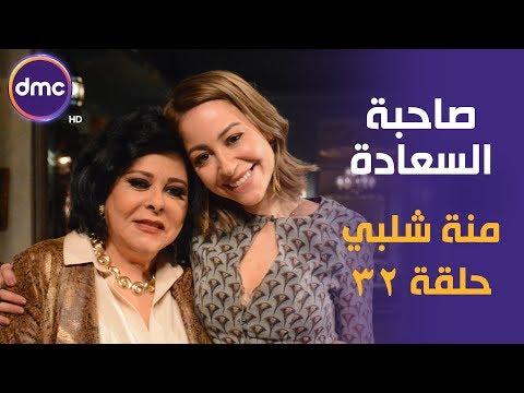 """شاهد الحلقة الكاملة لمنة شلبي في برنامج """"صاحبة السعادة"""""""