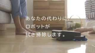 床拭きロボット ブラーバが7月4日(金)よりいよいよ発売開始!(ニュース)