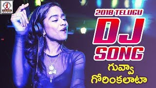 2018 Latest Telugu DJ Songs   Guvva Gorinkalata O Pilla Song   Lalitha Audios And Videos