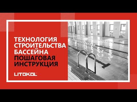 Технология строительства бассейна: пошаговая инструкция