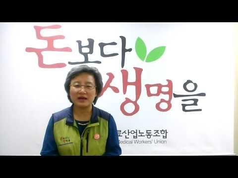 [영상인사]전국노동자대회를 앞두고, 위원장 유지현이 드립니다.