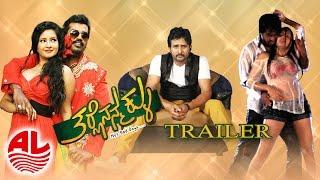 Tharle Nan Maklu || Trailer || [HD] Video ||  Latest Kannada ||