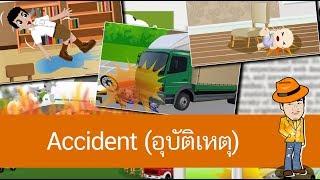 สื่อการเรียนการสอน Accident (อุบัติเหตุ) ป.4 ภาษาอังกฤษ