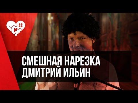 СМЕШНАЯ НАРЕЗКА ОТ ДМИТРИЯ ИЛЬИНА!