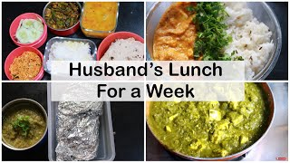 Husband's Lunch Boxes For the Whole Week | Indian Lunch Box Recipe ( Veg )