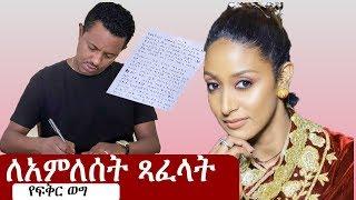 Ethiopia: ቴዲ አፍሮ ለአምሰለት ሙጬ የጻፈላት ደብዳቤ   Teddy Afro   Amleset Muchie
