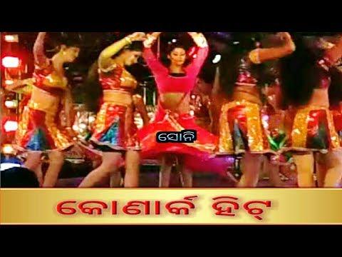 Video Konark Hit - Most Popular Odia Jatra Song dancing by Sony ( winner Best Jatra Dancer 2017) . download in MP3, 3GP, MP4, WEBM, AVI, FLV January 2017