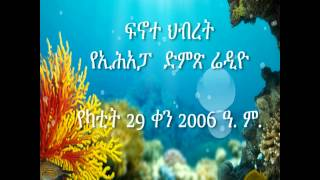Weekly Ethiopian News And Commentary